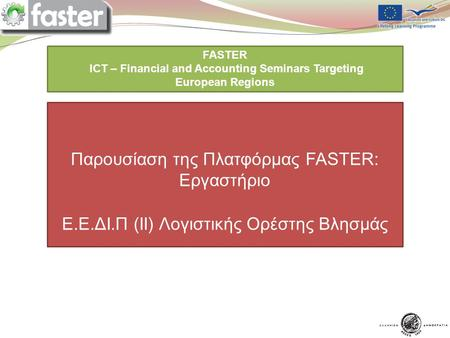 14/5/2012 FASTER LOGO FASTER ICT – Financial and Accounting Seminars Targeting European Regions You are expected to prepare a ppt presentation for each.