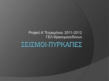 Project Α' Τετραμήνου 2011-2012 ΓΕΛ Θρακομακεδόνων.