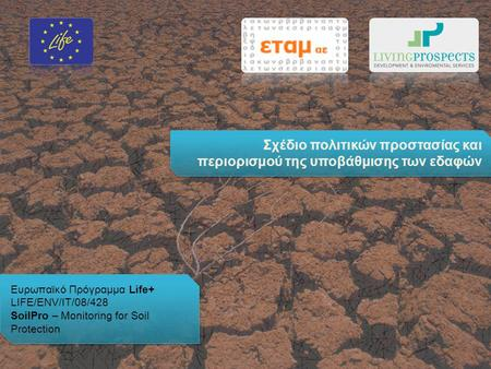 Ευρωπαϊκό Πρόγραμμα Life+ LIFE/ENV/IT/08/428 SoilPro – Monitoring for Soil Protection Ευρωπαϊκό Πρόγραμμα Life+ LIFE/ENV/IT/08/428 SoilPro – Monitoring.