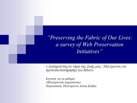 """Preserving the Fabric of Our Lives: a survey of Web Preservation Initiatives"" «Διατηρώντας το νήμα της ζωής μας: Μια έρευνα για πρότυπα διατήρησης του."