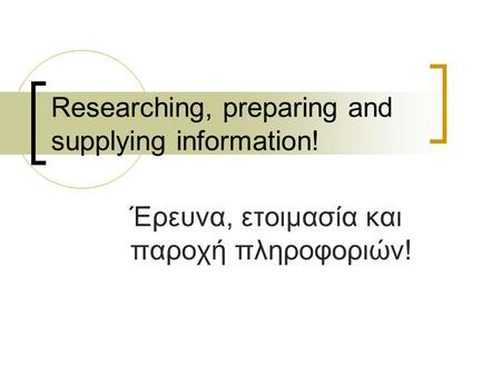 Researching, preparing and supplying information! Έρευνα, ετοιμασία και παροχή πληροφοριών!
