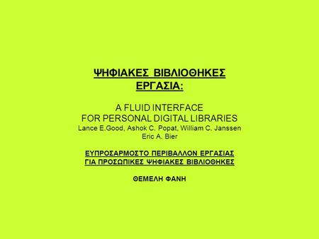 ΨΗΦΙΑΚΕΣ ΒΙΒΛΙΟΘΗΚΕΣ ΕΡΓΑΣΙΑ: A FLUID INTERFACE FOR PERSONAL DIGITAL LIBRARIES Lance E.Good, Ashok C. Popat, William C. Janssen Eric A. Bier ΕΥΠΡΟΣΑΡΜΟΣΤΟ.