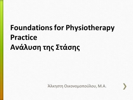 Foundations for Physiotherapy Practice Ανάλυση της Στάσης