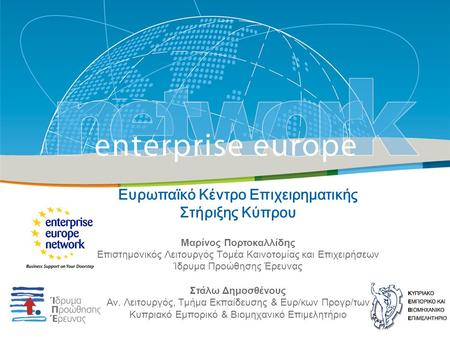 Title Sub-title PLACE PARTNER'S LOGO HERE European Commission Enterprise and Industry Ευρωπαϊκό Κέντρο Επιχειρηματικής Στήριξης Κύπρου Μαρίνος Πορτοκαλλίδης.