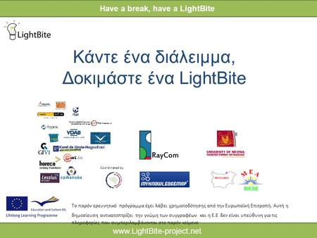 HELP INDICATOR www.LightBite-project.net Κάντε ένα διάλειμμα, Δοκιμάστε ένα LightBite Have a break, have a LightBite www.LightBite-project.net Tο παρόν.