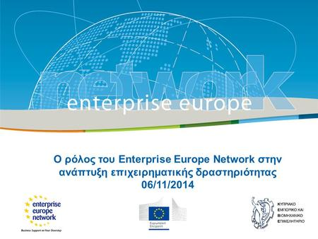 Title Sub-title PLACE PARTNER'S LOGO HERE European Commission Enterprise and Industry Ο ρόλος του Enterprise Europe Network στην ανάπτυξη επιχειρηματικής.