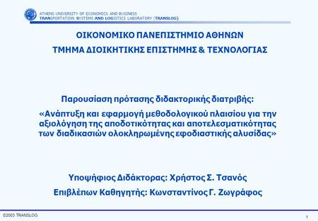 1 ©2003 TRANSLOG ATHENS UNIVERSITY OF ECONOMICS AND BUSINESS TRANSPORTATION SYSTEMS AND LOGISTICS LABORATORY (TRANSLOG) ΟΙΚΟΝΟΜΙΚΟ ΠΑΝΕΠΙΣΤΗΜΙΟ ΑΘΗΝΩΝ.