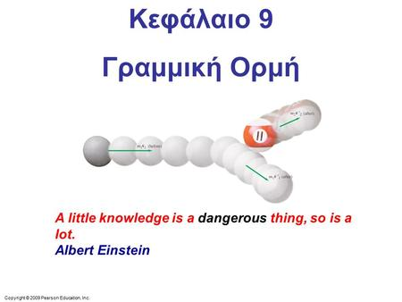 Copyright © 2009 Pearson Education, Inc. Κεφάλαιο 9 Γραμμική Ορμή A little knowledge is a dangerous thing, so is a lot. Albert Einstein.