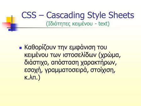 CSS – Cascading Style Sheets (Ιδιότητες κειμένου - text)