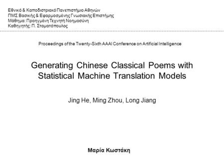 Generating Chinese Classical Poems with Statistical Machine Translation Models Jing He, Ming Zhou, Long Jiang Μαρία Κωστάκη Εθνικό & Καποδιστριακό Πανεπιστήμιο.