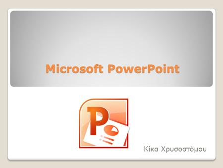 Microsoft PowerPoint Κίκα Χρυσοστόμου. Προβολές Παρουσίασης Κανονική Προβολή (Normal View) Προβολή Διάρθρωσης (Outline View) Προβολή Ταξινόμησης Διαφανειών.