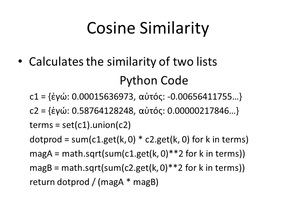Cosine Similarity I calculated similarity between the testaments – e.g., how similar are the log-likelihood lists for θεός in the OT and θεός in the NT – This tells us which words have changed the most between the testaments And within the testaments – e.g., how similar is the log-likelihood list for θεός in the OT with that of κύριος in the OT – Tells us which words are most similar within each testament