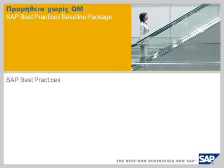 Προμήθεια χωρίς QM SAP Best Practices Baseline Package SAP Best Practices.
