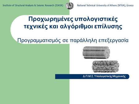 National Technical University of Athens (NTUA), GreeceInstitute of Structural Analysis & Seismic Research (ISASR) Προχωρημένες υπολογιστικές τεχνικές και.