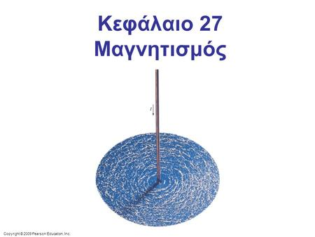 Κεφάλαιο 27 Μαγνητισμός Chapter 27 opener. Magnets produce magnetic fields, but so do electric currents. An electric current flowing in this straight wire.
