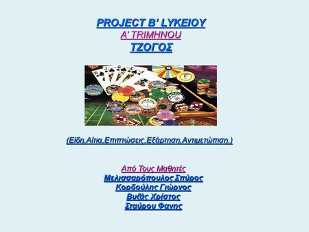 PROJECT B' LYKEIOY A' TRIMHNOU ΤΖΟΓΟΣ