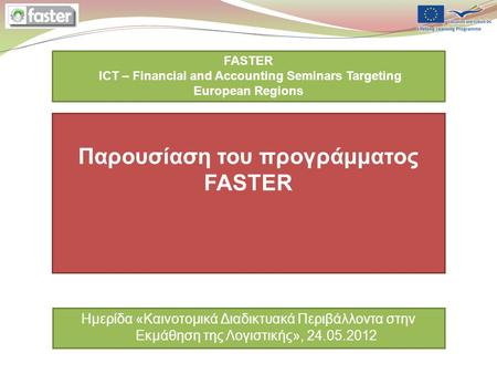 Add the presentation date via Slide Master Add the partner logo via Slide Master FASTER ICT – Financial and Accounting Seminars Targeting European Regions.