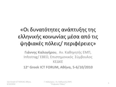 12ο Greek ICT FORUM, Αθήνα, 5-6/10/2010