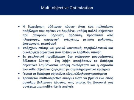Multi-objective Optimization. Feasible region and corner points in the decision space x1, x2 corner points x1x2 00 06 28 88 124 0.