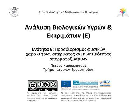 Εγχειρίδια (1 από 2) who.int slideshare.net crcpress.com.
