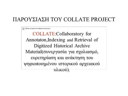 ΠΑΡΟΥΣΙΑΣΗ ΤΟΥ COLLATE PROJECT COLLATE:Collaboratory for Annotaton,Indexing and Retrieval of Digitized Historical Archive Material(συνεργασία για σχολιασμό,