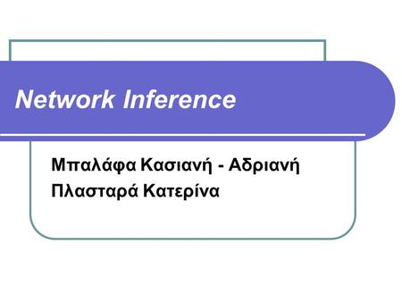 Network Inference Μπαλάφα Κασιανή - Αδριανή Πλασταρά Κατερίνα.