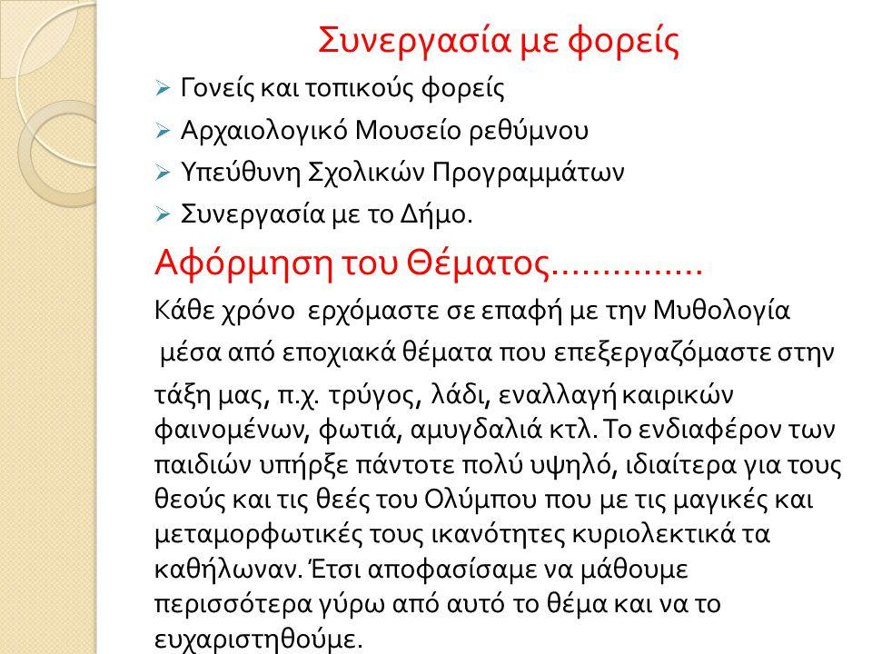 Υποενότητες του θέματος  Οι 12 θεοί του Ολύμπου  Μύθοι ανθρώπων και θεών  Μυθικοί Ήρωες  Τρωικός πόλεμος  Οδύσσεια ( περιπέτειες Οδυσσέα )  Μίνωας ( Μινωική Κρήτη )  Αρχαία Ελλάδα, Αρχαία Αθήνα, ακρόπολη  Μουσεία και μνημεία  Πλανήτες