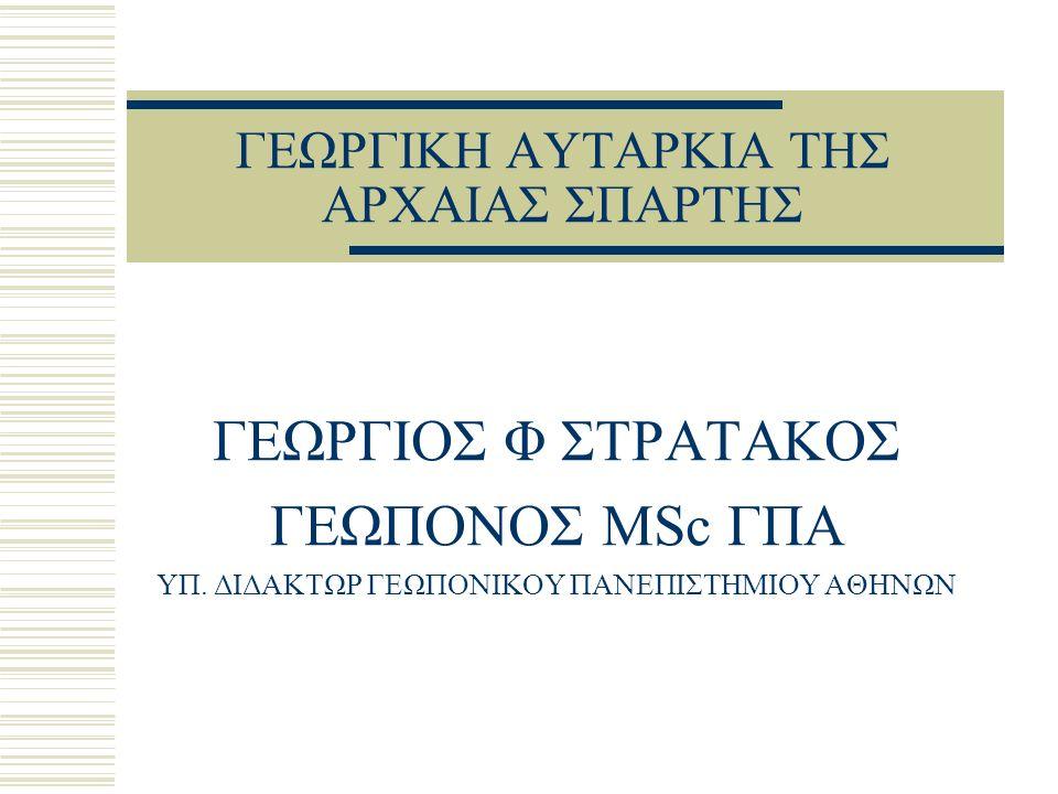 ΣΠΑΡΤΗ  Η Σπάρτη ήταν μία πόλη-κράτος στην Αρχαία Ελλάδα χτισμένη στις όχθες του ποταμού Ευρώτα στη Λακωνία, στο νότιο ανατολικό μέρος της Πελοποννήσου.