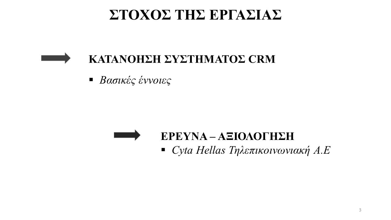 ΒΑΣΙΚΕΣ ΕΝΝΟΙΕΣ 4