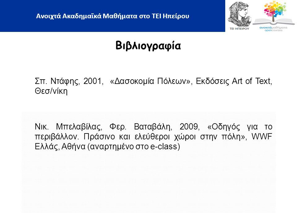 Σημείωμα Αναφοράς Copyright Τεχνολογικό Ίδρυμα Ηπείρου..