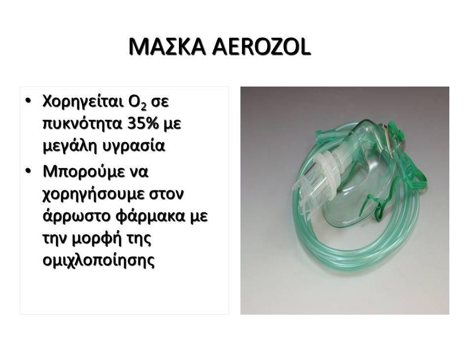 ΜΑΣΚΑ ΜΕΡΙΚΗΣ ΕΠΑΝΕΙΣΠΝΟΗΣ Χορηγείται μέτρια πυκνότητα Ο 2 από σάκκο Χορηγείται μέτρια πυκνότητα Ο 2 από σάκκο Η εκπνοή γίνεται από τις οπές Η εκπνοή γίνεται από τις οπές Χρησιμοποιείται σε οξείες καταστάσεις όπως πνευμονικό οίδημα, πνευμονική εμβολή.
