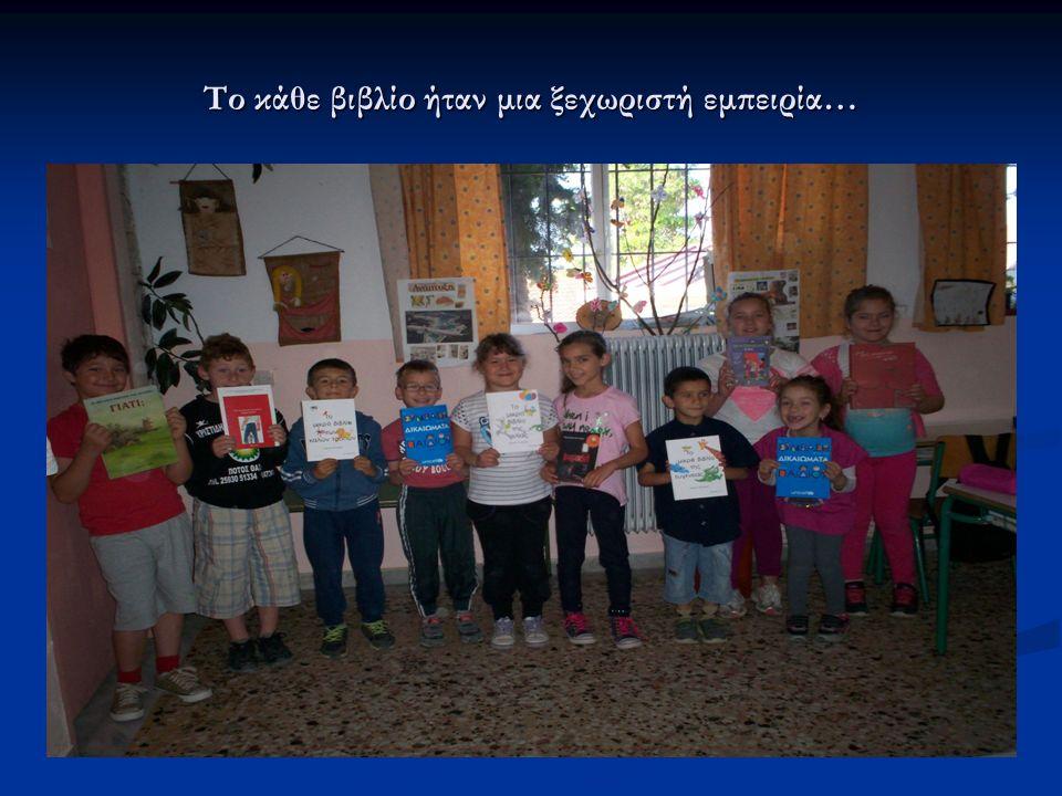 Τα παιδιά δούλεψαν σε ομάδες. Η πρώτη ομάδα…