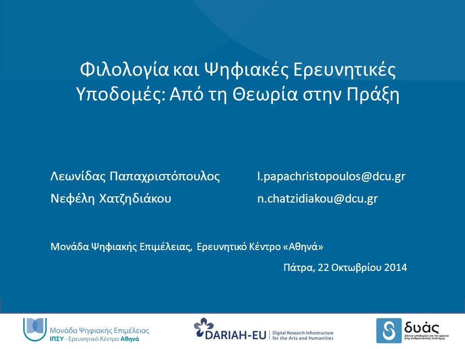 Ευρωπαϊκή Ψηφιακή Υποδομή για την έρευνα στις Τέχνες και τις Ανθρωπιστικές Επιστήμες Ακαδημία Αθηνών (συντονιστής) Ερευνητικό Κέντρο «Αθηνά» – Μονάδα Ψηφιακής Επιμέλειας Εθνικό και Καποδιστριακό Πανεπιστήμιο Αθηνών – Τμήμα Ιστορίας και Αρχαιολογίας Ερευνητικό Πανεπιστημιακό Ινστιτούτο Συστημάτων Επικοινωνιών και Υπολογιστών (ΕΠΙΣΕΥ) – Εθνικό Μετσόβιο Πολυτεχνείο Ανωτάτη Σχολή Καλών Τεχνών Ίδρυμα Τεχνολογίας και Έρευνας - Εργαστήριο Πληροφοριακών Συστημάτων (ΕΠΣ)