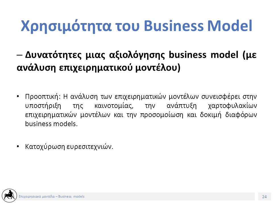 25 Επιχειρησιακά μοντέλα – Business models Πιθανοί χρήστες Οι ανάγκες της κάθε ομάδας χρήστη για επίγνωση του business model σχετίζονται με το βαθμό λεπτομέρειας του.