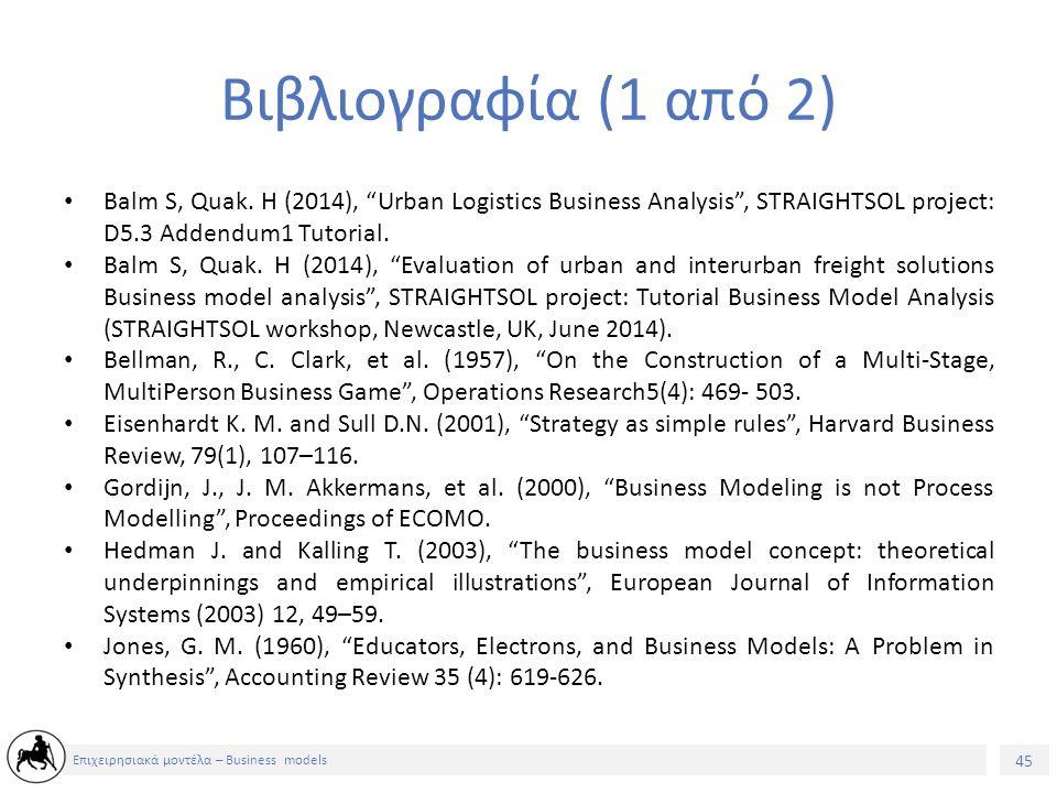 46 Επιχειρησιακά μοντέλα – Business models Βιβλιογραφία (2 από 2) Lambert S.