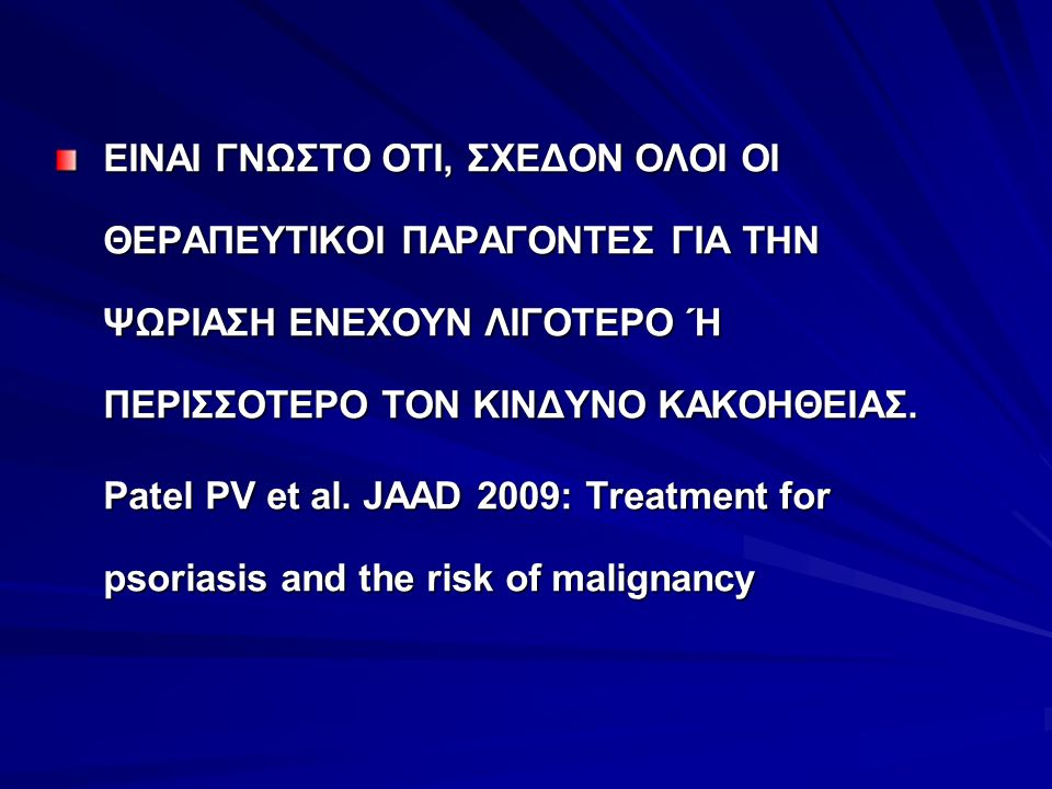 Dommasch ED, et al, JAAD 2011: The risk of infection and malignancy with TNF antagonists: A systemic review and meta-analysis of randomized controlled trials 820 ΔΗΜΟΣΙΕΥΜΕΝΕΣ ΕΡΓΑΣΙΕΣ 6810 ΑΣΘΕΝΕΙΣ short term ΚΑΙ ΟΙ ΒΙΟΛΟΓΙΚΟΙ ΠΑΡΑΓΟΝΤΕΣ