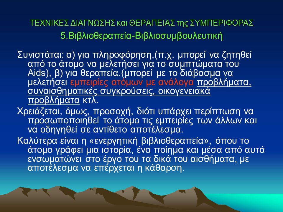 TEXNIKEΣ ΔΙΑΓΝΩΣΗΣ και ΘΕΡΑΠΕΙΑΣ της ΣΥΜΠΕΡΙΦΟΡΑΣ 7.