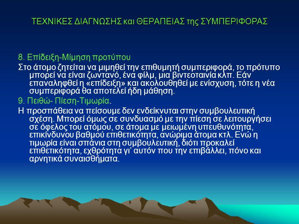 TEXNIKEΣ ΔΙΑΓΝΩΣΗΣ και ΘΕΡΑΠΕΙΑΣ της ΣΥΜΠΕΡΙΦΟΡΑΣ 10.