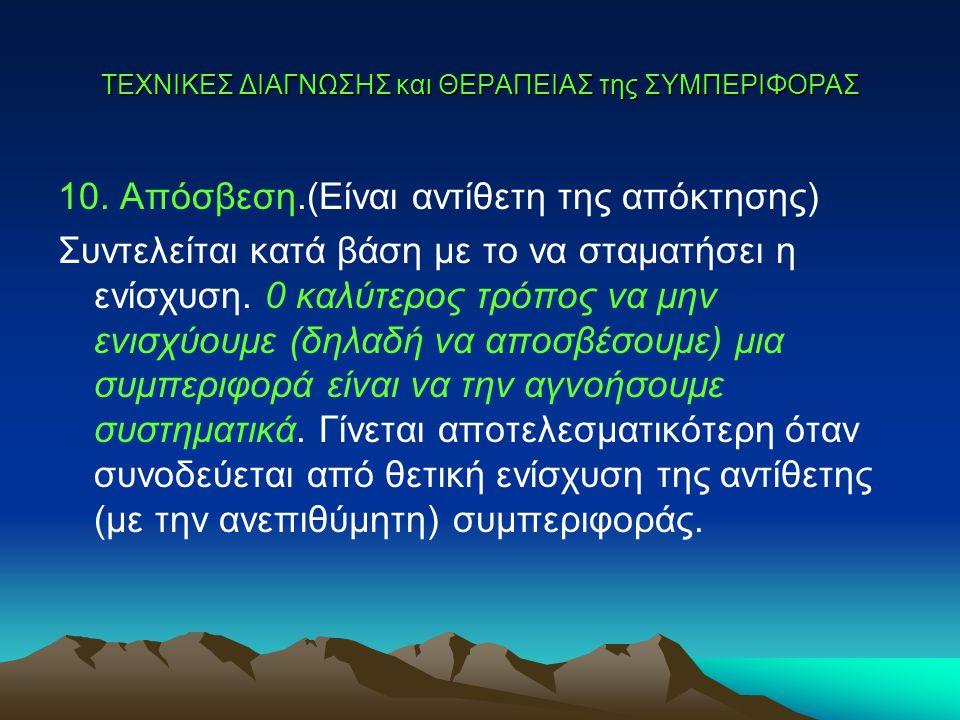TEXNIKEΣ ΔΙΑΓΝΩΣΗΣ και ΘΕΡΑΠΕΙΑΣ της ΣΥΜΠΕΡΙΦΟΡΑΣ 11.