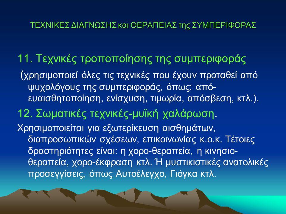 TEXNIKEΣ ΔΙΑΓΝΩΣΗΣ και ΘΕΡΑΠΕΙΑΣ της ΣΥΜΠΕΡΙΦΟΡΑΣ 13.