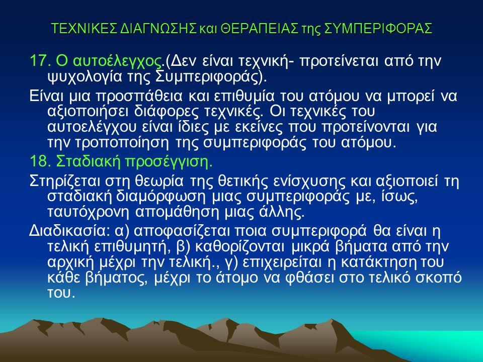TEXNIKEΣ ΔΙΑΓΝΩΣΗΣ και ΘΕΡΑΠΕΙΑΣ της ΣΥΜΠΕΡΙΦΟΡΑΣ 19.