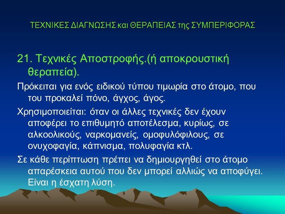 TEXNIKEΣ ΔΙΑΓΝΩΣΗΣ και ΘΕΡΑΠΕΙΑΣ της ΣΥΜΠΕΡΙΦΟΡΑΣ 22.
