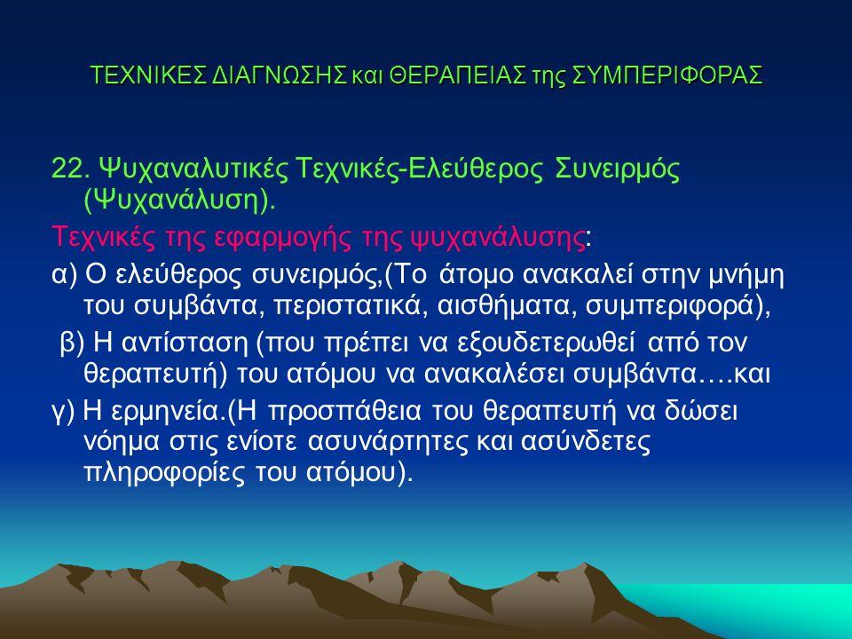TEXNIKEΣ ΔΙΑΓΝΩΣΗΣ και ΘΕΡΑΠΕΙΑΣ της ΣΥΜΠΕΡΙΦΟΡΑΣ 23.