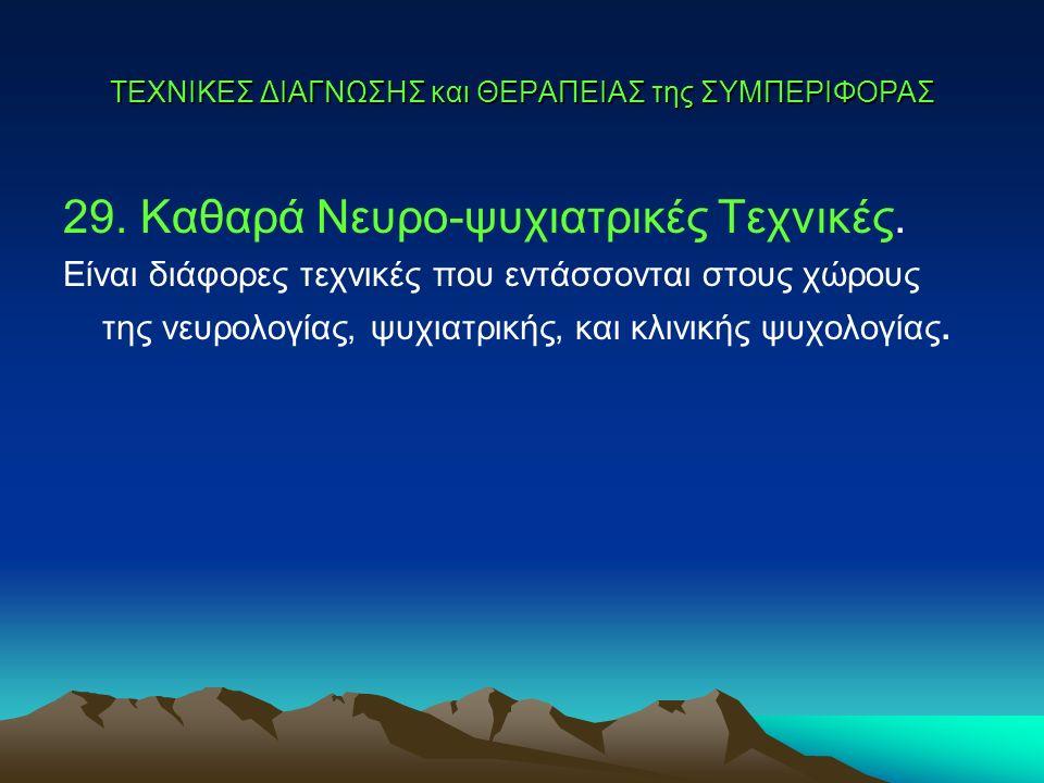 Πηγή: Ευστάθιος Δημητρόπουλος, Συμβουλευτική Προσανατολισμός, τ.