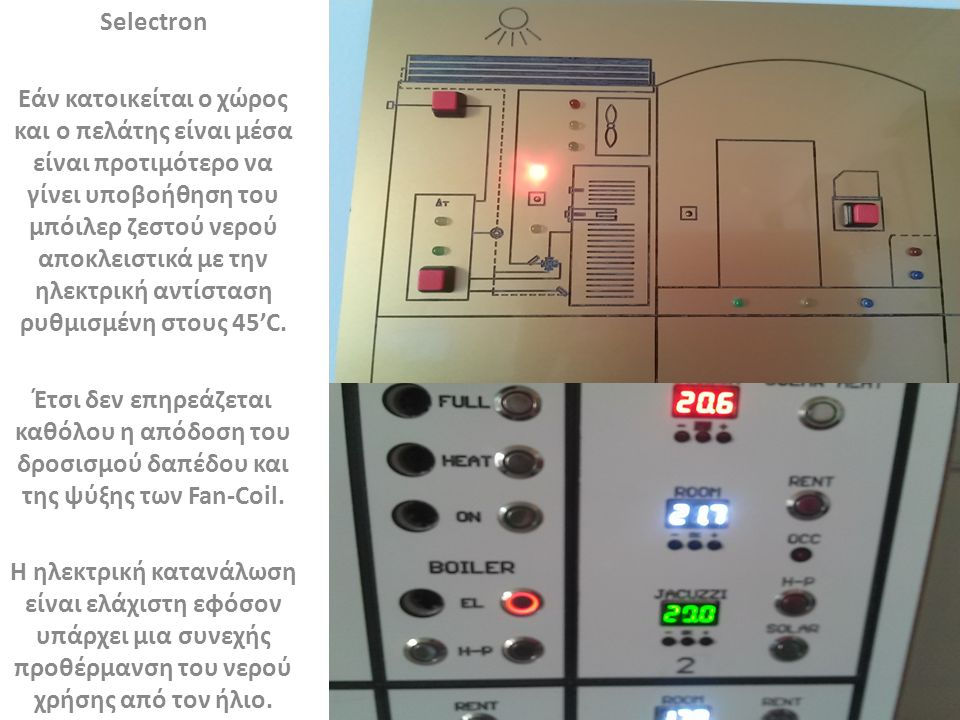 Selectron Η αντλία θερμότητας 8kW καλύπτει εδώ 3 χώρους.