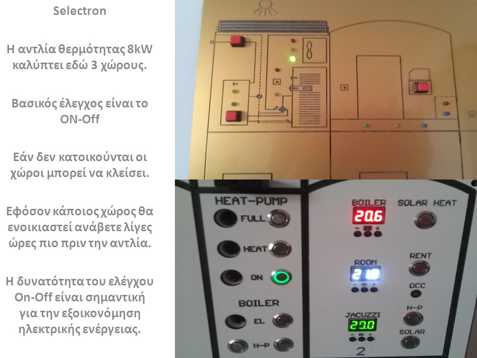 Selectron Η αντλία θερμότητας TP4 έχει δυο λειτουργίες.