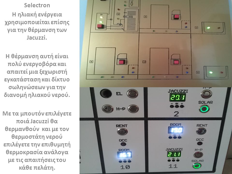 Selectron Όταν δεν υπάρχει επαρκής ηλιοφάνεια για να θερμανθούν τα Jacuzzi με τον ήλιο μπορεί να ενεργοποιηθεί το ειδικό Heat-Pump για υποβοήθηση των δεξαμενών Solar Buffer.