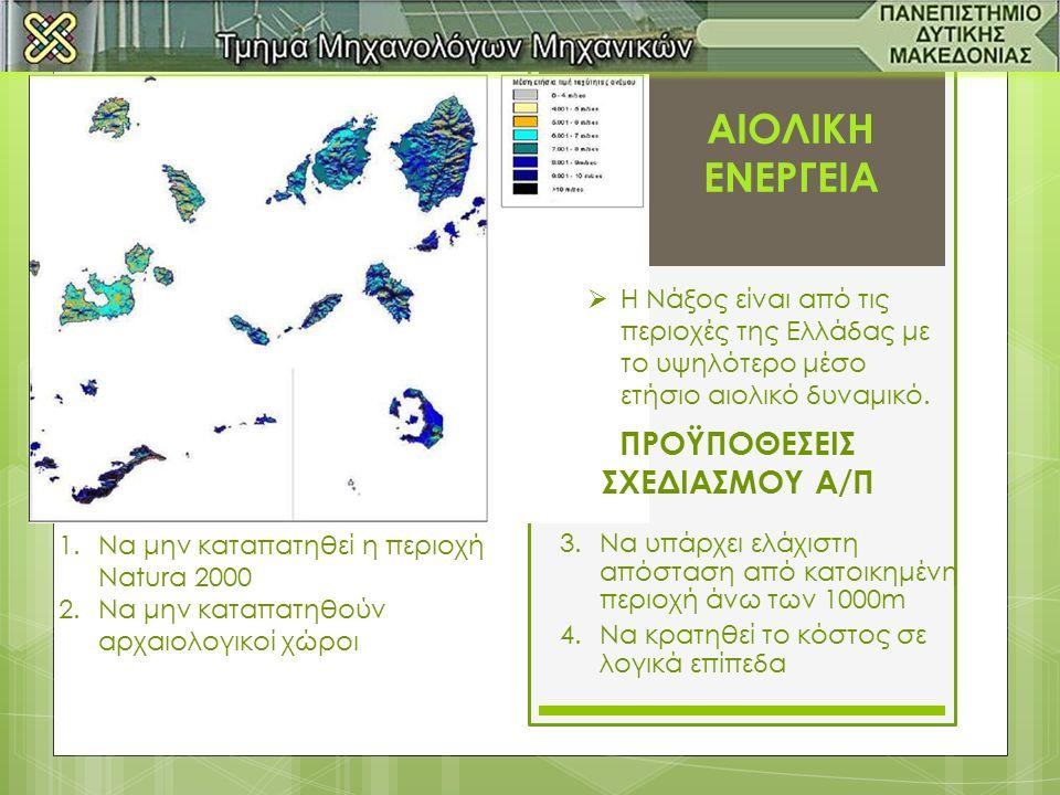 Vestas V112 – 3.0MW Παραγόμενη Ενέργεια = Β x 0,30 x 8760 Ονομαστική Ισχύς: 3000kW Cut-in wind speed: 3m/s Rated wind speed: 12m/s Cut-out wind speed: 25m/s Μέγιστο υψόμετρο: 1500m Διάμετρος ρότορα: 112m Όπου Β η πραγματική παραγόμενη ισχύς, 0,30 μία σταθερά η οποία περιλαμβάνει τις συνολικές απώλειες που πιθανότατα θα παρατηρηθούν, 8760 οι ώρες ενός έτους