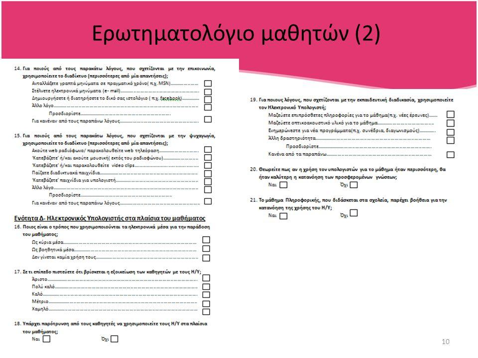 11 Ερωτηματολόγιο καθηγητών