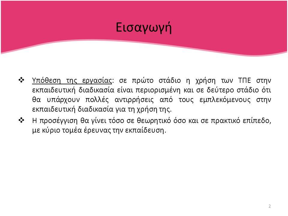 3 Θεωρίες  Κοινωνικές θεωρίες  Περιγραφικές προσεγγίσεις: «η Θεωρία Δικτύων Δρώντων» (ANT), «η Κοινωνική Δόμηση της Τεχνολογίας» (SCOT), «Θεωρία της Δομοποίησης» (Structuration theory).